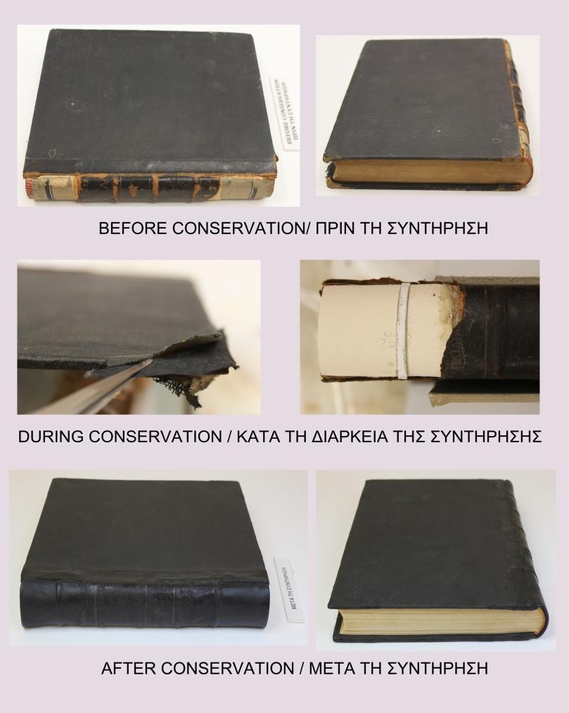 Bookbinding Conservation / Συντήρηση Βιβλιοδεσίας, Συντήρηση Βιβλίου